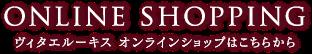 Online Shopping ヴィタエルーキス オンラインショップ