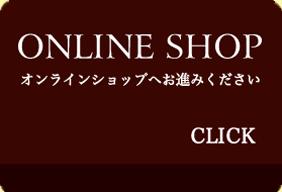 ONLINE SHOP オンラインショップへお進みください